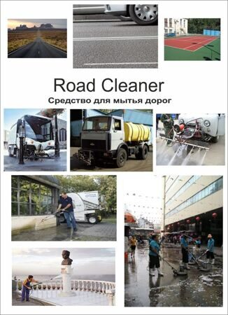 Road Cleaner foto